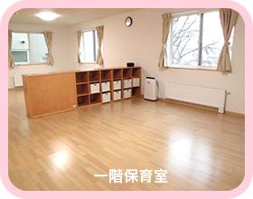 一階保育室
