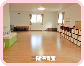 二階保育室